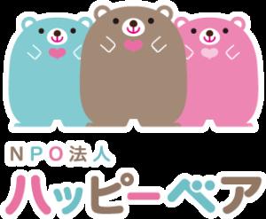 NPO法人 ハッピーベア